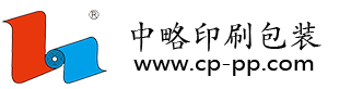 深圳中略印刷包装有限公司