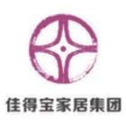深圳佳得宝家居集团有限公司