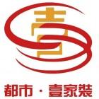 深圳市都市壹家装装饰设计有限公司