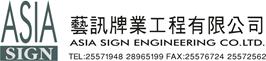 艺讯招牌深圳有限公司