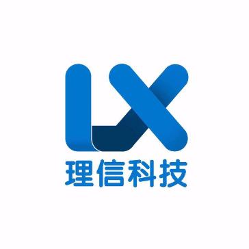 深圳市理信科技有限公司