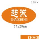 深圳超诚缝纫科技有限公司