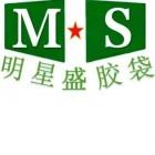 深圳市明星盛塑胶制品有限公司