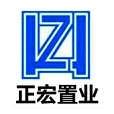 深圳市正宏置业顾问有限公司
