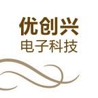 深圳市优创兴电子科技有限公司