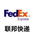 联邦快递(中国)有限公司深圳分公司