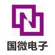 深圳市国微电子有限公司