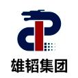 深圳市雄韬锂电有限公司