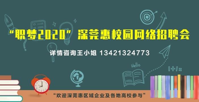 """""""职梦2020""""深莞惠校园网络招聘会"""