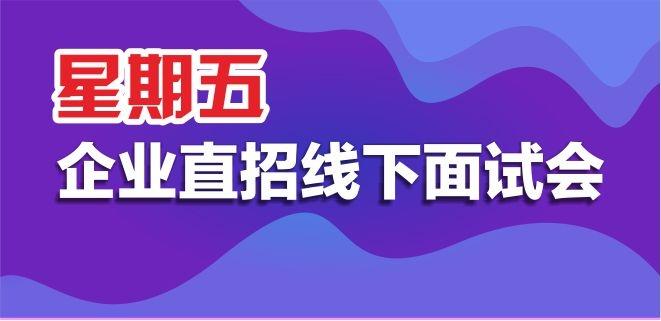深圳招聘会-4月10日企业与你广场相见,