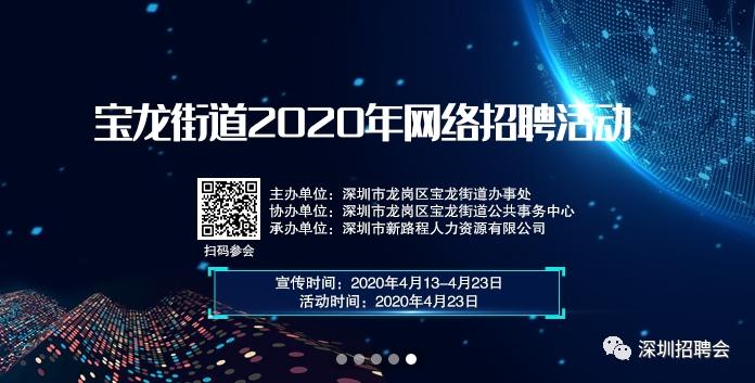 宝龙街道2020年网络招聘活动