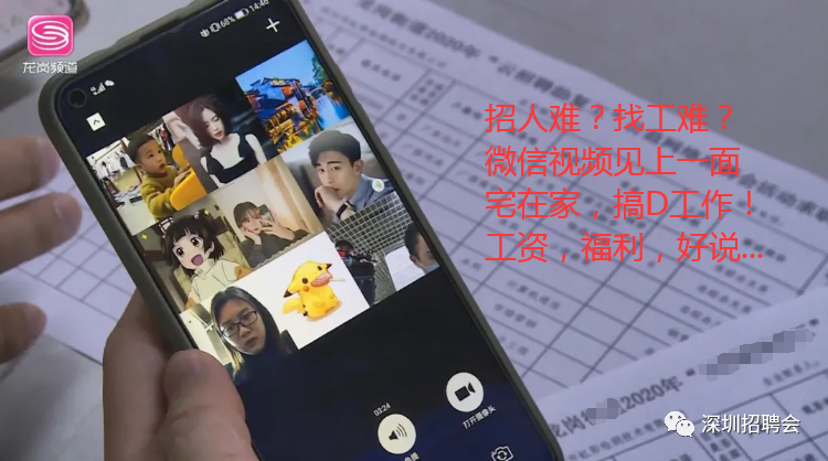 深圳市坪地街道国显科技/杰科数码招聘信息