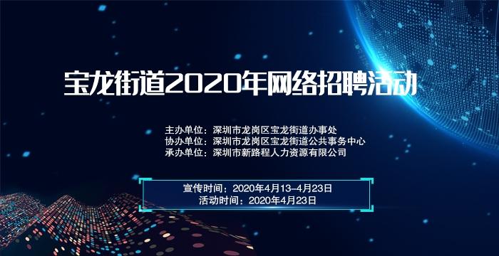 深圳招聘会|宝龙街道25家企业-科信通信/赛格/金凤凰/科陆