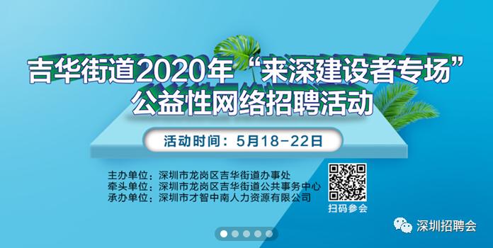 """深圳市吉华街道2020年""""来深建设者专场"""" 公益性网络招聘"""