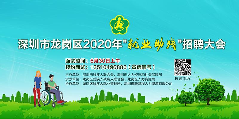 """深圳市龙岗区2020年""""就业助残""""招聘大会"""