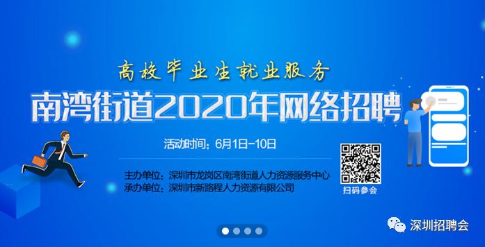 """南湾街道2020年 """"高校毕业生就业服务"""" 公益性网络招聘会"""