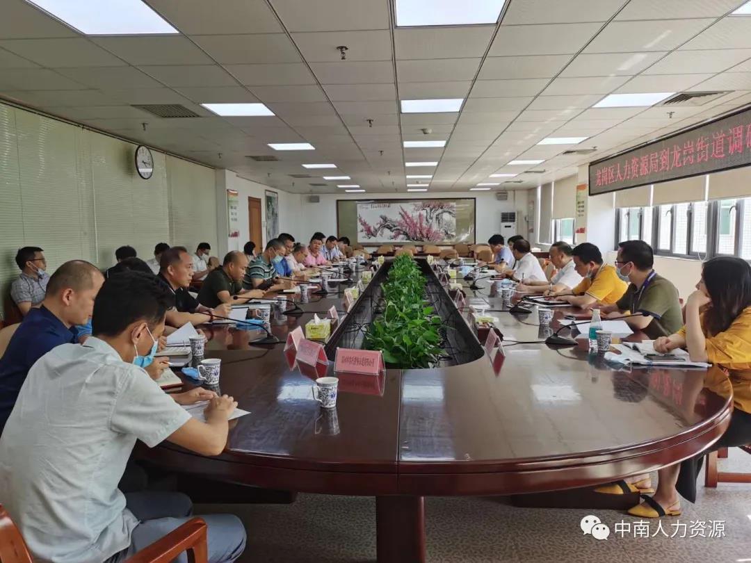 龙岗区人力资源局毛冬宝局长一行莅临中南集团考察、指导工作