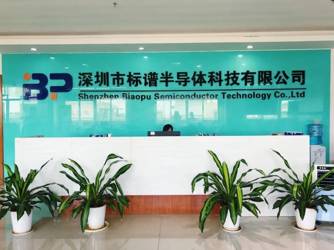 深圳市标谱半导体科技有限公司招聘信息