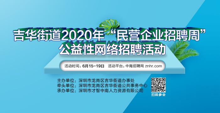"""深圳市吉华街道2020年""""民营企业招聘周""""公益性网络招聘活动"""