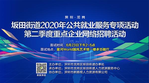 2020年深圳第二季度重点企业现场招聘会