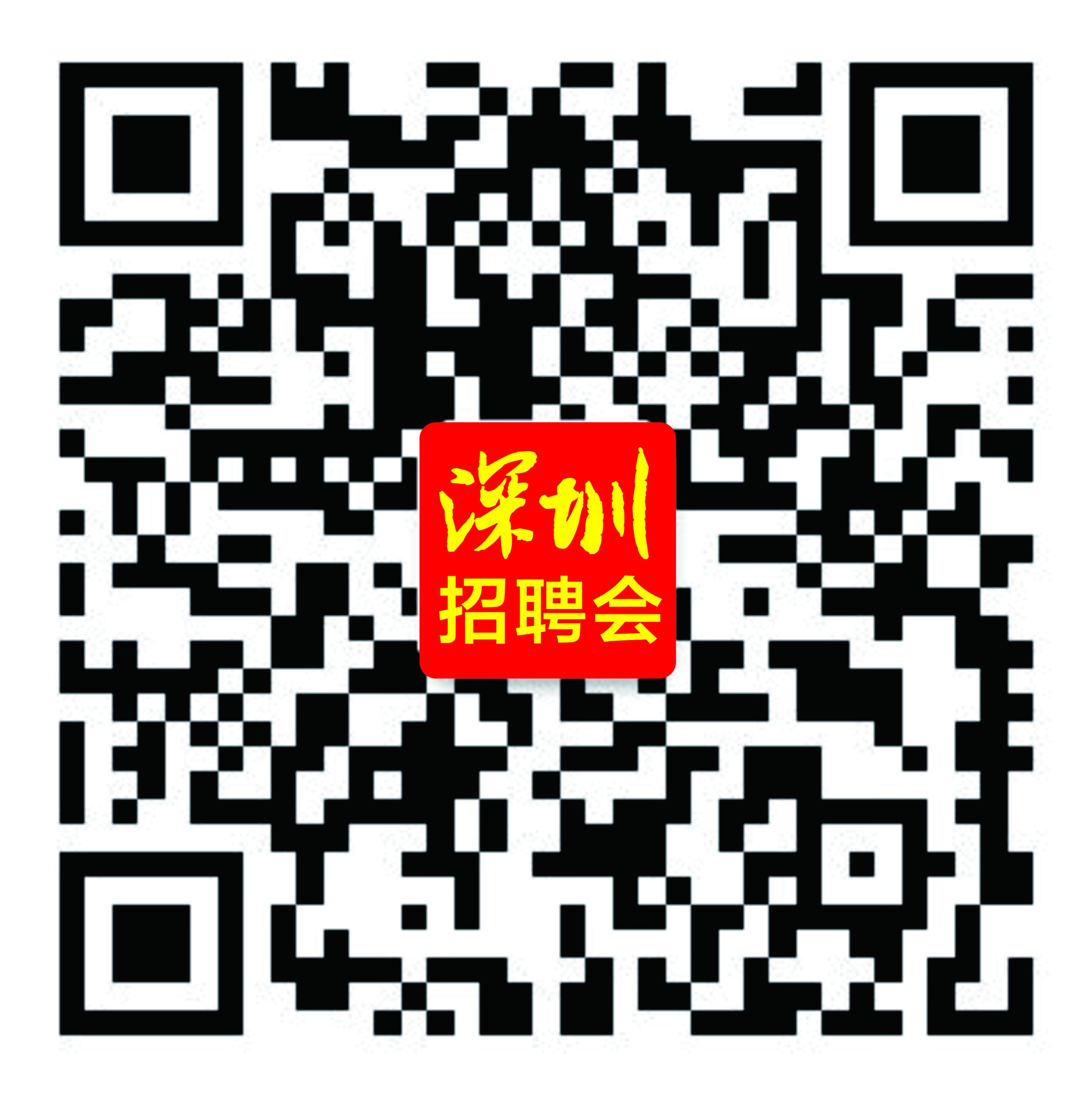 深圳招聘会7月份排期
