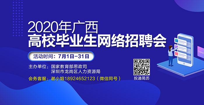 2020年广西高校毕业生网络招聘会