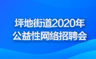 """坪地街道2020年 """"高校毕业生就业服务月""""公益招聘会"""