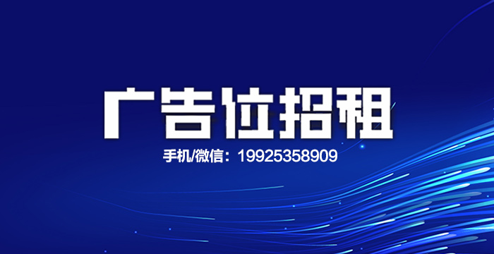广告位招租__中南招聘网