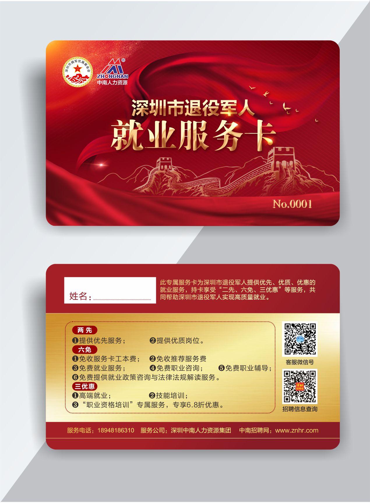 深圳市退役士兵就业服务卡
