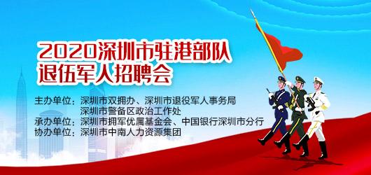 关于2020深圳市第六届退役士兵招聘会