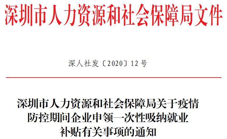 深圳市人力资源和社会保障局关于疫情防控期间企业申领一次性吸纳