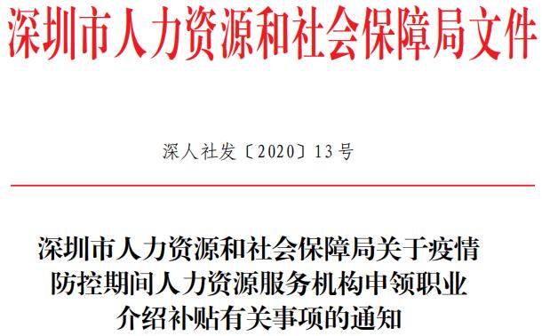 深圳市人力资源和社会保障局关于疫情 防控期间人力资源服务机构