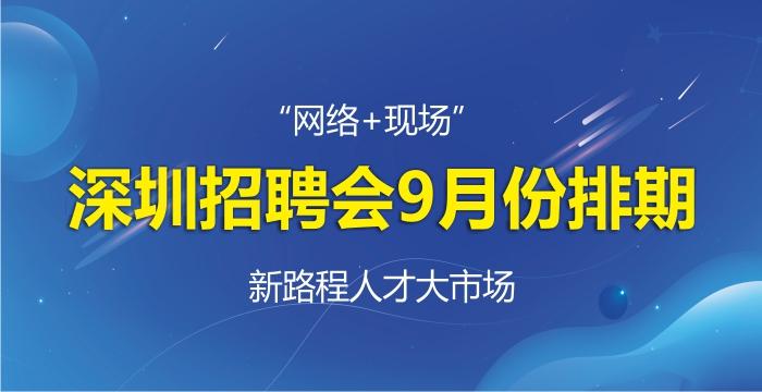 深圳招聘会9月份排期
