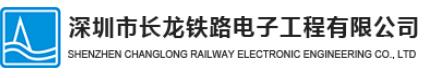 长龙铁路公司-
