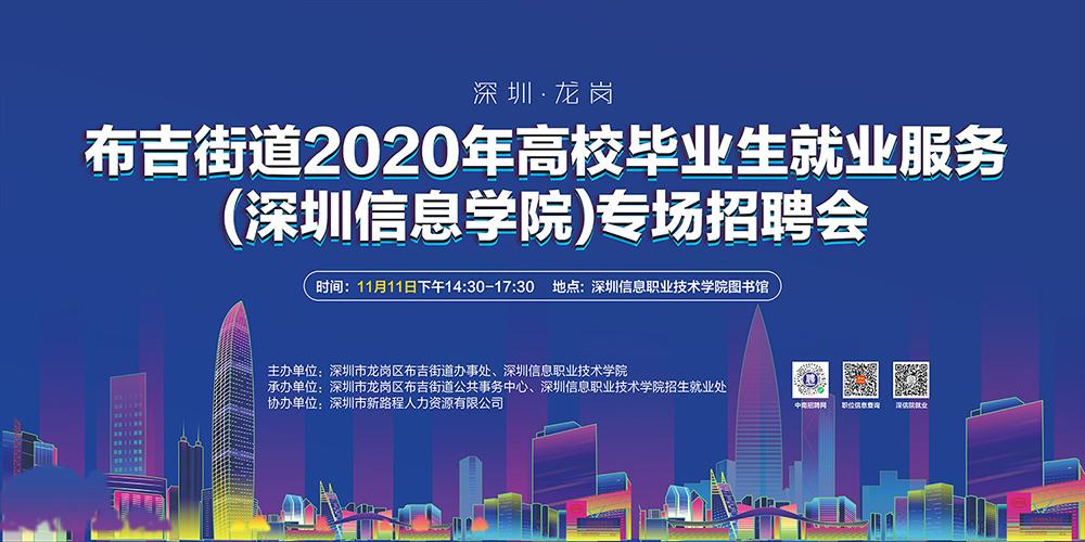 深圳信息学院校园招聘会  布吉街道2020年公益招聘会