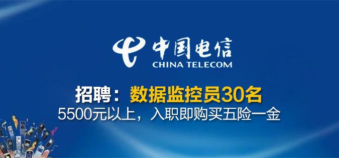 中国电信|招聘文职岗位,5500,五险一金