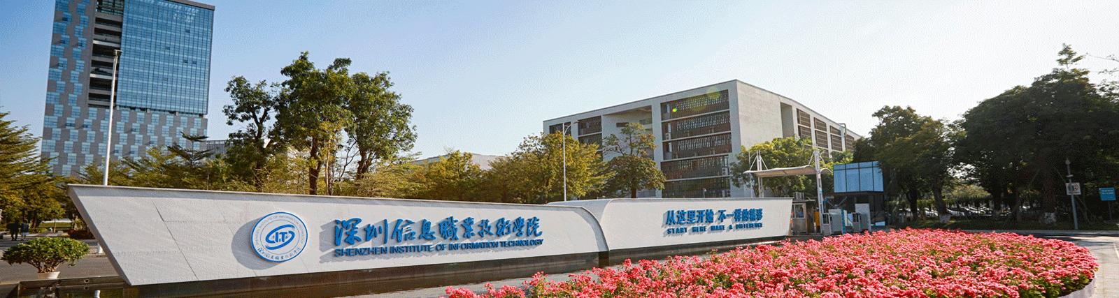 去深圳信息学院上班,8-10万招校卫队员,入职就买五险一金
