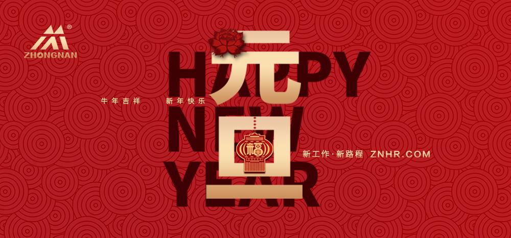 新年快乐|2021年元旦新路程放假通知