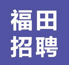 这所公办幼儿园不止招教师岗!深圳市福田区第九幼儿园招教职工若