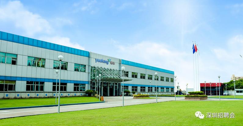 怡丰自动化科技有限公司招聘信息