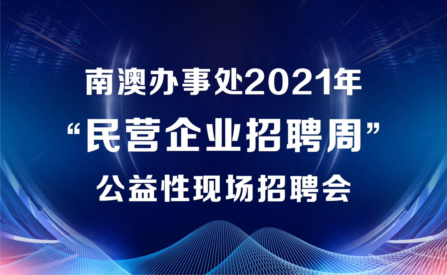"""南澳办事处2021年""""民营企业招聘周""""公益性现场招聘会"""