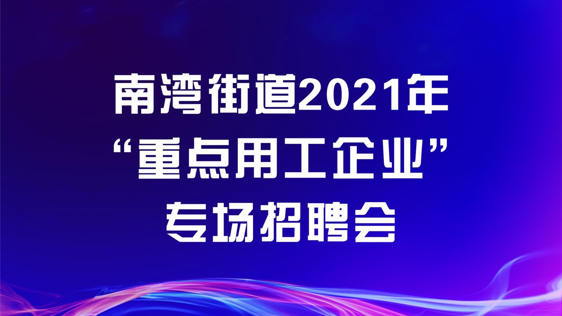 """南湾街道2021年""""重点用工企业""""专场招聘会活动成功举办"""