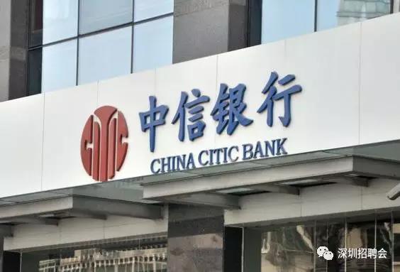 中信银行招聘信息