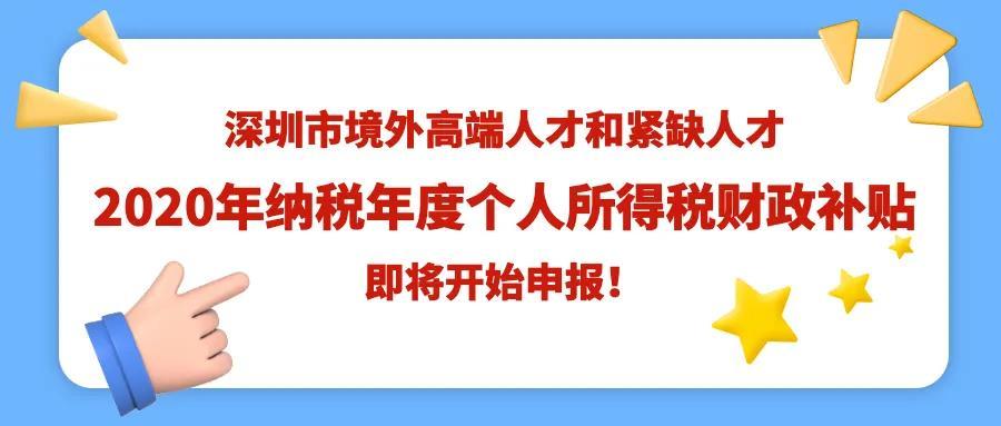 深圳又有补贴了!最高500万,符合条件快申请!