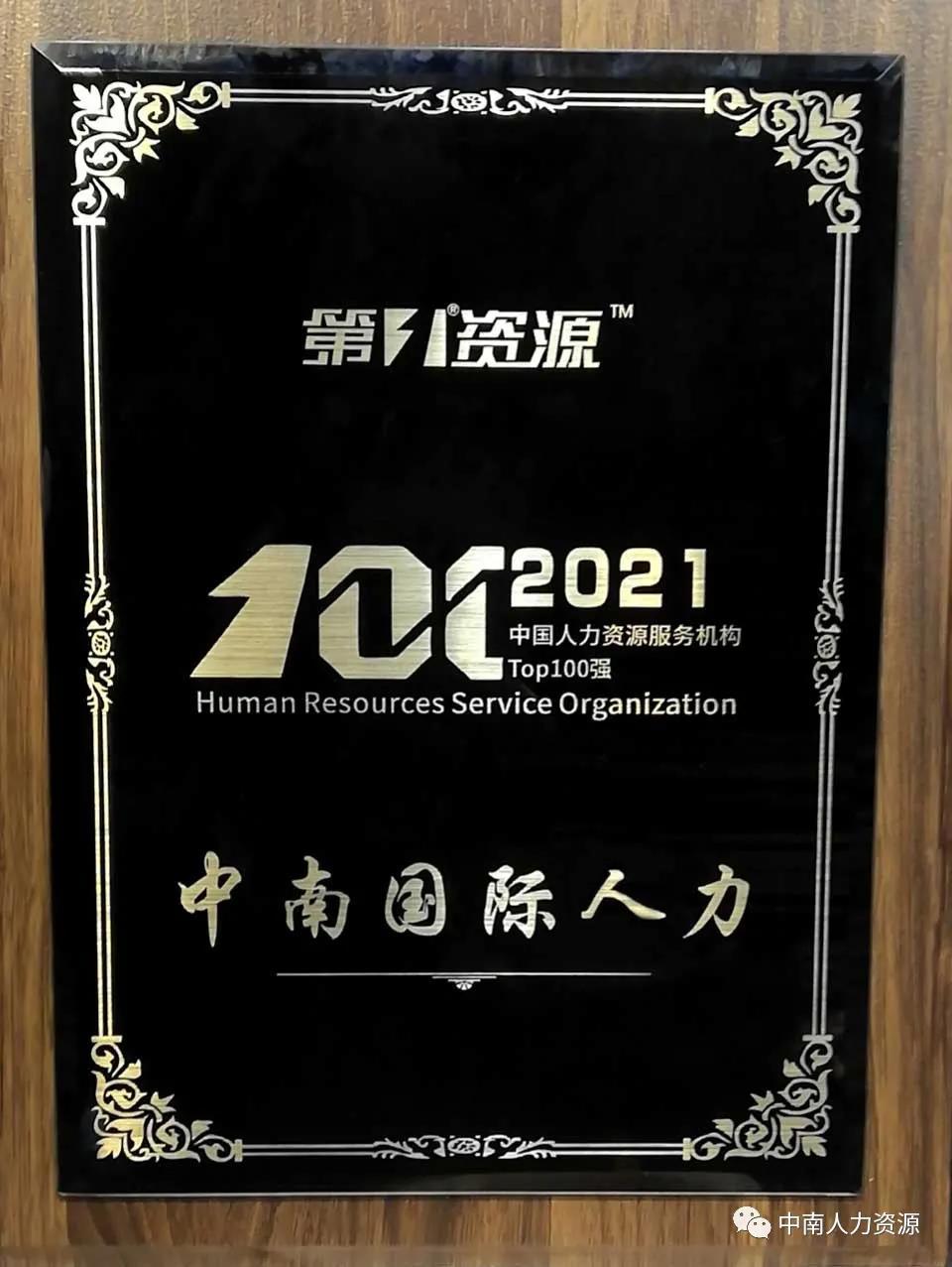 """喜贺中南人力资源集团荣获""""中国人力资源服"""