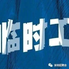 华为供应商丨安科讯聘日结小时工,工价28元/小时