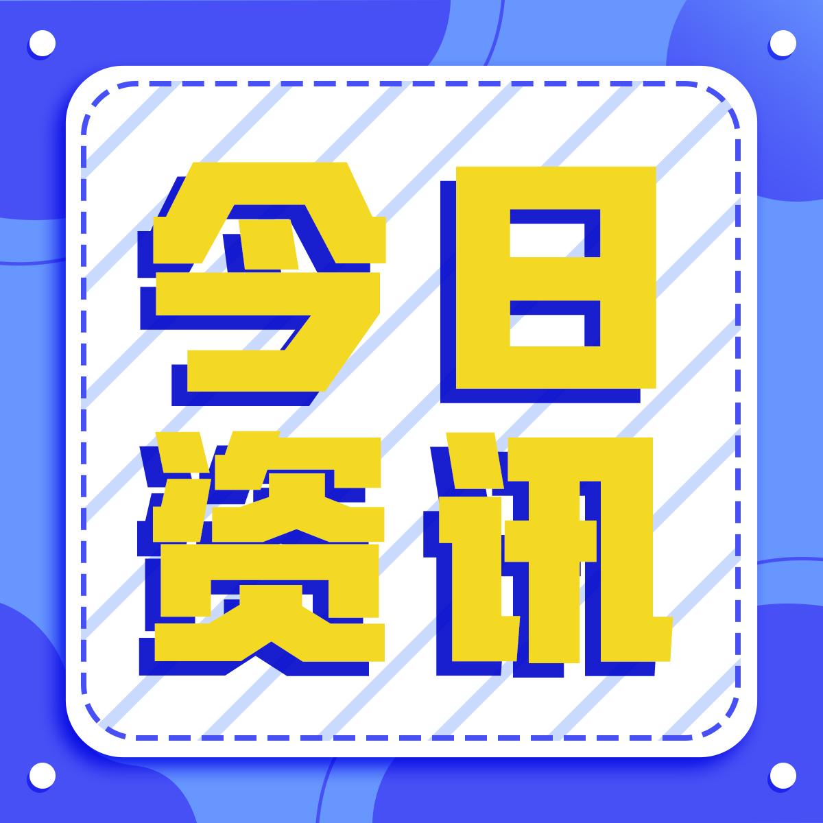 上市名企沃尔核材丨日结工纯20-22元/小时