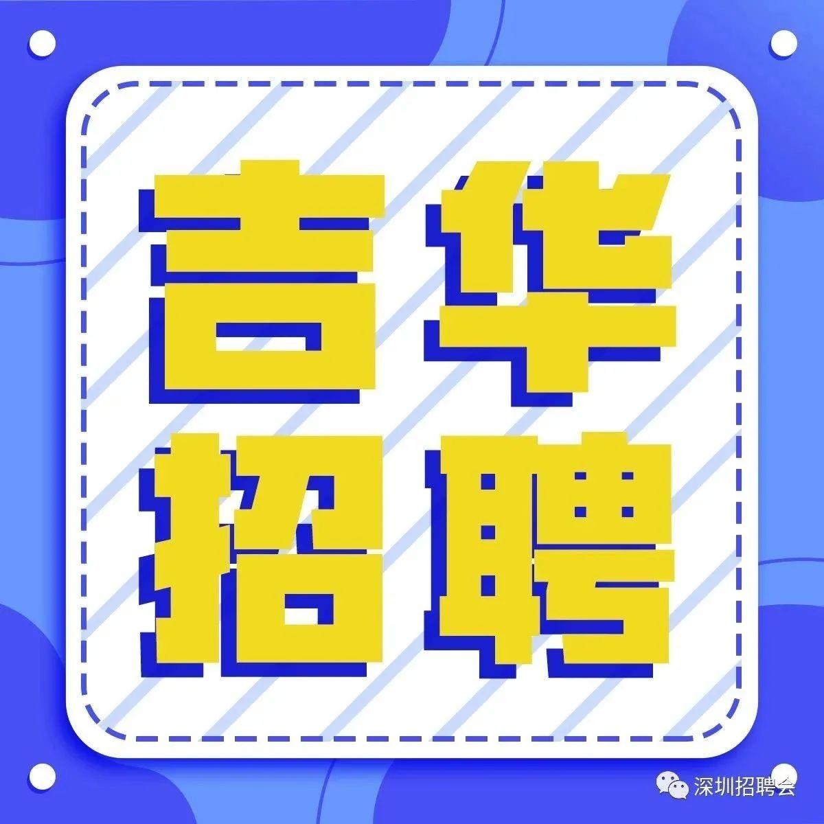 """9月28日 吉华街道2021年""""民营企业招聘周""""公益性现场招聘会"""