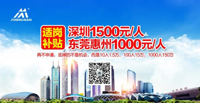 深圳疫情适岗补贴1500元/人
