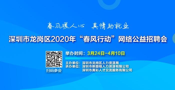 """深圳市龙岗区2020年""""春风行动""""网络公益招聘会"""